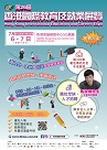 The 26th Hong Kong International Education and Careers Expo